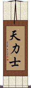 Warrior of Heaven Vertical Wall Scroll