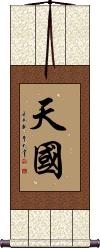 Kingdom of Heaven Vertical Wall Scroll