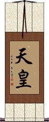 Emperor of Japan Vertical Wall Scroll