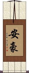 Anhao Vertical Wall Scroll