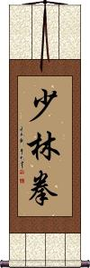 Shaolin Chuan / Shao Lin Quan