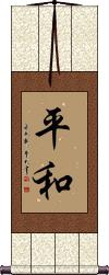 Peace / Peaceful Vertical Wall Scroll