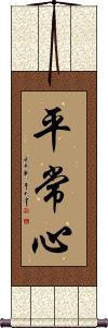 Heijoshin / Presence of Mind Vertical Wall Scroll