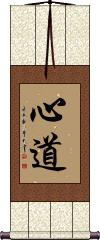 Tao / Dao of the Heart / Soul Vertical Wall Scroll