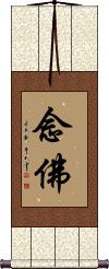 Mantra to Buddha / Nembutsu Vertical Wall Scroll