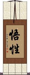 Power of Understanding and Wisdom Vertical Wall Scroll