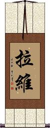 Ravi Vertical Wall Scroll