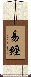 The Book of Changes / I Ching Vertical Wall Scroll