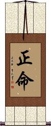 5. Right Living / Right Livelihood / Perfect Livelihood Vertical Wall Scroll