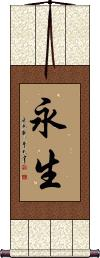 Eternal Life / Everlasting Life / Immortality Vertical Wall Scroll