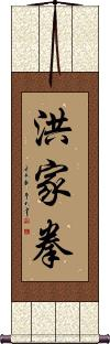 Hung Ga Kuen Vertical Wall Scroll