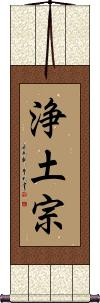 Pure Land Buddhism / Jodo Buddhism Vertical Wall Scroll