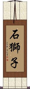 Fu Dog / Foo Dog Vertical Wall Scroll