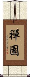 Zen Garden Vertical Wall Scroll
