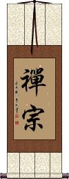 Zen Buddhism Vertical Wall Scroll