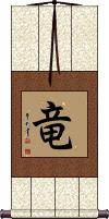 Dragon / Emperor Symbol Vertical Wall Scroll