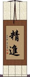 Devotion / Diligence / Vigorous / Energetic Vertical Wall Scroll