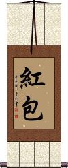 Red Envelope Vertical Wall Scroll