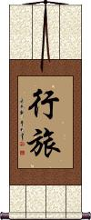Traveler / Wanderer / Vagabond / Rolling Stone Vertical Wall Scroll
