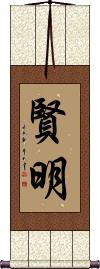 Wisdom / Intelligence Vertical Wall Scroll
