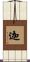 Kya Vertical Wall Scroll