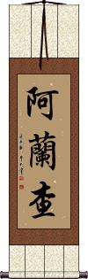 Arancha Vertical Wall Scroll