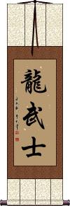 Dragon Warrior Vertical Wall Scroll