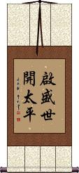 Worldwide Wish for Peace and Prosperity Vertical Wall Scroll