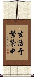 Live in Prosperity Vertical Wall Scroll