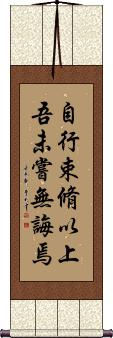 Confucius: Universal Education Scroll
