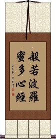Heart Sutra Title Vertical Wall Scroll