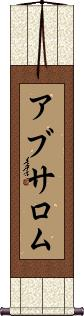 Absalom Vertical Wall Scroll
