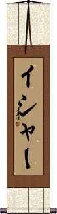 Isha Vertical Wall Scroll