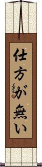 Shikataganai