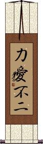 Strength and Love in Unity Vertical Wall Scroll