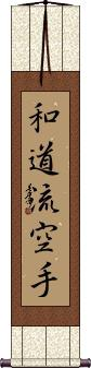 Wado-Ryu Karate Vertical Wall Scroll