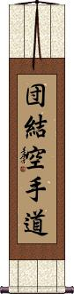 Danketsu Karate-Do Vertical Wall Scroll