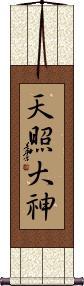 Amaterasu Oomikami Wall Scroll