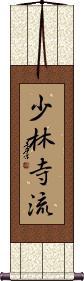 Shorin Ji Ryu