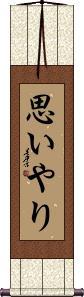 Compassion / Kindness Wall Scroll