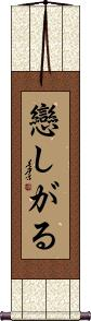 Missing / Yearning Wall Scroll