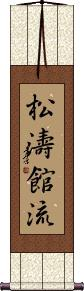 Shotokan-Ryu Vertical Wall Scroll
