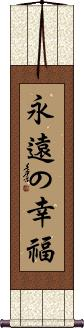 Eternal Happiness Vertical Wall Scroll