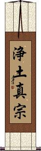 Shin Buddhism Vertical Wall Scroll