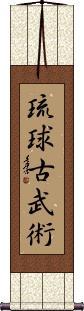 Ryukyu Kobujutsu Wall Scroll