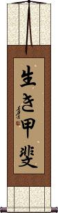 Ikigai Vertical Wall Scroll