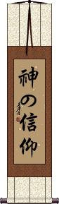Trust in God / Belief in God Vertical Wall Scroll
