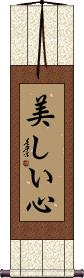 Beautiful Heart / Beautiful Mind Wall Scroll