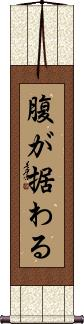 Unwavering Wall Scroll