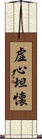 Open and Calm Mind Vertical Wall Scroll